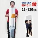 【送料無料】 割れない鏡 ( 超軽量・安全の姿見です。) リフェクスミラー 身だしなみ(大)25×120cm 【姿見/全…