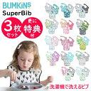 バンキンス(bumkins) 洗濯機で洗える 防水仕様のスーパービブ 3枚セット(お食事エプロン 食事用エプロン スタイ ビブ 男の子 女の子…