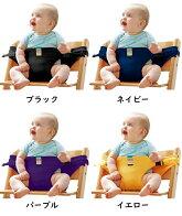 【送料無料】キャリフリー(carryfree)チェアベルト(椅子/落下防止/ベビーチェア)