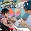 CHIBOJI(知母時/チボジ)鼻水吸引器台湾真空鼻吸い簡単よく取れる日本語動画説明付き