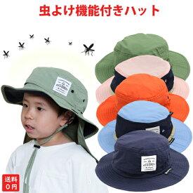 mothKeehi モスキーヒ 虫よけハット 日よけ付き 子供用 HB-001(サファリハット/帽子/UVカット/速乾)