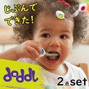 (1/下旬発送予定)ドードル doddl (2点セット)じぶんで食べられる! 幼児用カトラリー スプーン フォーク