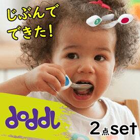 ベビー食器セット ドードル doddl (2点セット) ベビー スプーン フォーク 【正規品】ベビー キッズ 幼児用カトラリー ベビー用(幼児用)