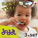 (1/下旬発送予定)ドードル doddl (3点セット)じぶんで食べられる! 幼児用カトラリー スプーン フォーク ナイフ