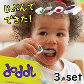 ドードルdoddl(3点セット)じぶんで食べられる!幼児用カトラリースプーンフォークナイフ