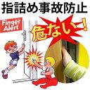 ドアによる子供の指詰め防止・切断事故の防止に! フィンガーアラート  [長さ120cm]