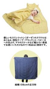 日本製レアペペ(leapepe)モスリンスワドル(ガーゼ)おくるみ