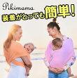 ピキママスリングメッシュ素材のベビーラップ日本製(pikimamaスリング/抱っこ紐/ベビースリング)