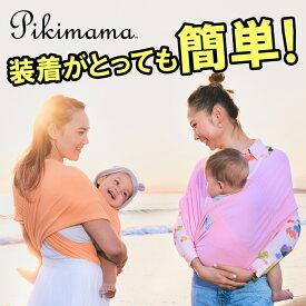ピキママスリング 正規品 抱っこ紐 メッシュ素材のベビーラップ 日本製 新生児 軽量(pikimamaスリング/抱っこ紐/ベビースリング)【review】