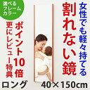 【送料無料】超軽量・安全 絶対に割れない鏡 リフェクスミラー ロングタイプ 40×150cm【姿見/全身/鏡/壁掛け/全身鏡】【review】【…