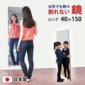 日本製 姿見 鏡 全身 割れない鏡 リフェクスミラー (フィルムミラー) ロングタイプ 40×150cm ミラー 全身鏡 割れない 全身ミラー 壁掛けミラー 防災