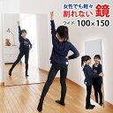 姿見 鏡 全身 割れない鏡 リフェクスミラー(フィルムミラー) 大型ワイドタイプ 100×150cm【割れない 全身 壁掛け ワイド ダンス 軽い…