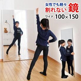 姿見 鏡 全身 割れない鏡 リフェクスミラー(フィルムミラー) 大型ワイドタイプ 100×150cm【割れない 全身 壁掛け ワイド ダンス 軽い 大型ミラー カスタマイズ