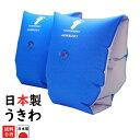 アームブイ2 ブルー (アームヘルパー)日本製 幼児・子供用浮き輪  [うきわ/フットマーク]