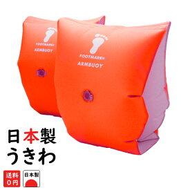 【●日本製】幼児・子供用浮き輪 (浮輪) アームヘルパー [アームブイ2] レッド 両腕用補助具 [うきわ/フットマーク]