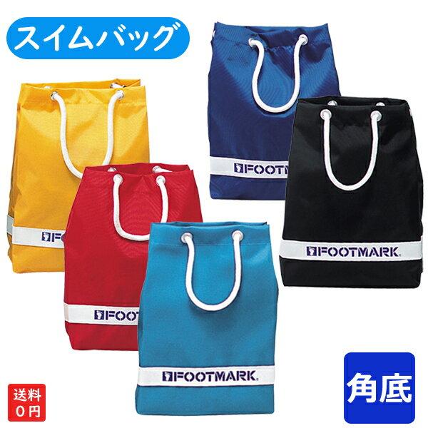 【送料無料】フットマーク 手提げプールバッグ ボックス(角底)101310 (水泳バッグ/スイムバック)