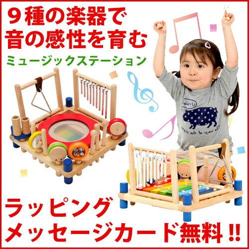 【送料無料】木製玩具(木のおもちゃ)音が鳴るおもちゃ(楽器)ミュージックステーション (アイムトイ社製)【知育玩具/木のおもちゃ/木製/楽器/木琴】