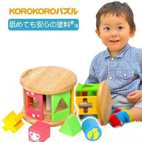 音が鳴る木製玩具(木のおもちゃ) KOROKORO パズル (コロコロ パズル)ファーストトイ【出産祝い】