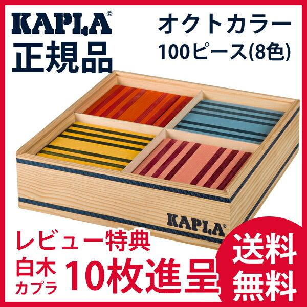【正規品/送料無料】カプラ(KAPLA)積み木 オクトカラー(8色) (全100枚)(review特典)