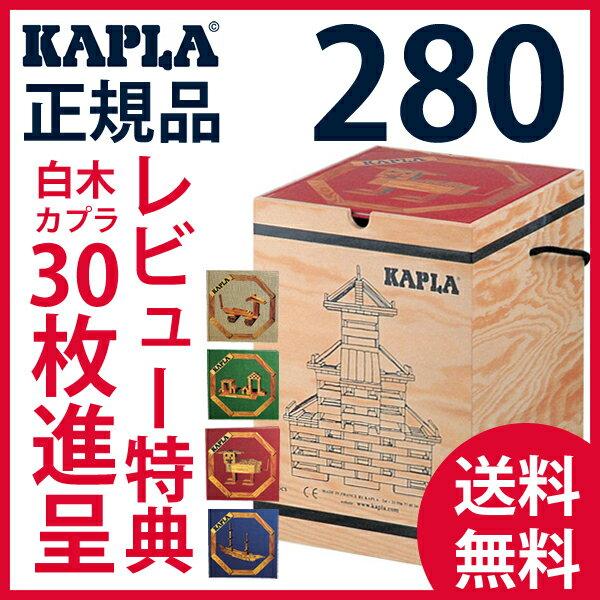 カプラ 280 積み木 (KAPLA280/白木280枚) 選べるアートブック(作品集)付き(review特典)