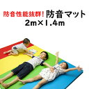 防音マット  レインボーカラーW 1.4m×2m 子供部屋 マンションの振動や騒音対策 [防音対策] に!  [折りたたみ…