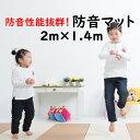 【送料無料】 防音マット  カフェオレカラーW 1.4m×2m 子供部屋 マンションの振動や騒音対策 [防音対策] に!…