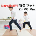 防音マット カフェオレカラーS 0.9m×2.0m 子供部屋 マンションの振動や騒音対策 [防音対策] に!  [折りたたみタイプ] 【防音カーペット】