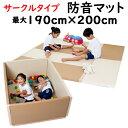 防音マット(折りたたみサークルマット)カフェオレカラーW 1.9m×2.0m 子供部屋 マンションの振動や騒音対策 [防…