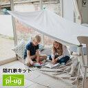 pl-ug(プラグ)子供の秘密基地(隠れ家)作れるスターターセット den