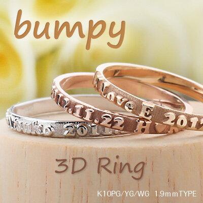 "3Dメッセージ・ネームリング""bumpy""TYPE-A ネーム(名前)・イニシャル・誕生日・記念日 K10PG/YG/WG【送料無料】【楽ギフ_包装】【楽ギフ_名入れ】"