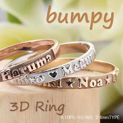 """【10金】3Dメッセージ・ネームリング""""bumpy""""TYPE-B ネーム(名前)・イニシャル・誕生日・記念日 K10PG/YG/WG【送料無料】"""