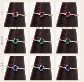 【10金】指輪・選べる3種の貴石・ルビー、エメラルド、サファイヤリング・0.27ct-0.3ct・K10WG/PG/YG【送料無料】