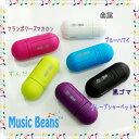 Music beans name