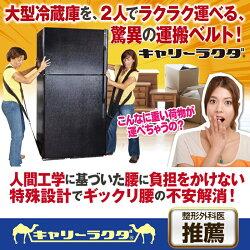 大型冷蔵庫を2人でラクラク運べる
