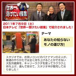 日本テレビ「世界一受けたい授業」で紹介