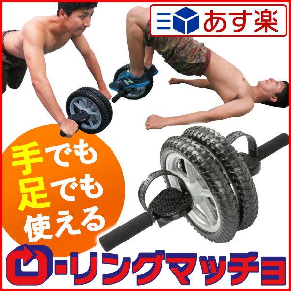 腹筋ローラー ローラー 腹筋 「ローリングマッチョ」 筋トレ 器具 マシン プッシュアップバー 腕立て伏せ グッズ ベンチ トレーニング 腹筋マシーン 背筋 ハムストリング 腕立て