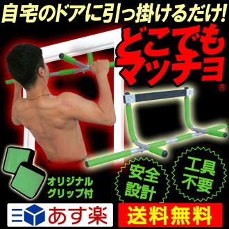 「 어디 든 사나이 」 쇠사슬 チンニング 딥 근육 트레이닝 훈련 접속 간단 설치 도어 장착 쇠사슬 머신 P25Jan15