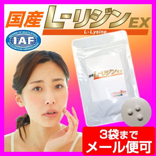 国産 L-リジンEX (350mg×180粒) リジン Lリジン リシン サプリメント l−リジン アミノ酸 トリプトファン source naturals サプリ メール便可
