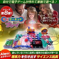自分で電子ゲームが作れて家族で遊べる♪
