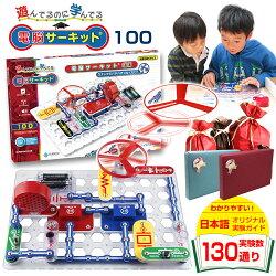 「電脳サーキット」電気や電子回路の仕組みが遊びながら身につくアメリカで大ヒット中の感性開発玩具