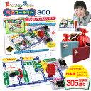知育玩具 電脳サーキット 300 プレゼント 小学生 電子ブロック 自由研究 電子玩具 電子回路 学研電子ブロック 5歳 6歳…