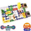 知育玩具 パズル 電子ブロック 【電脳サーキット 500】 クリスマス プレゼント 誕生日 自由研究 電子玩具 5歳 6歳 7歳…