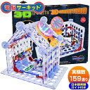 知育玩具 【電脳サーキット 3D】 小学生 クリスマス 電子ブロック プレゼント 5歳 6歳 7歳 電子玩具 子供 男の子 電子…