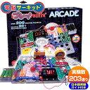 知育玩具 【電脳サーキット プレイ】 子供 クリスマス プレゼント 5歳 6歳 7歳 電子ゲーム 電子ブロック 小学生 電子…