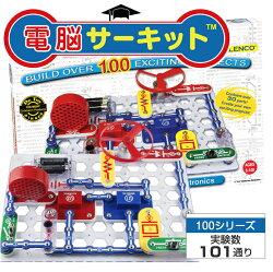 電脳サーキット100