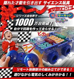【電脳サーキットバギー】シリーズ1000万台突破!