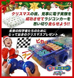 【電脳サーキットバギー】クリスマスプレゼントにオススメ