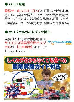 日本語版オリジナルガイドブック付き