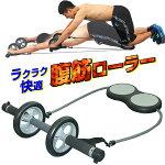 「エントリーマッチョ」サポート機能満載の誰でも続けられる腹筋ローラー