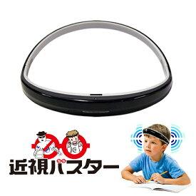 「近視バスター」適切な時間・距離・姿勢・明るさを振動&音声でお知らせし、視力低下を予防するヘッドバンド 視力/視力検査/視力検査表